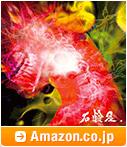 石鹸屋「アウェイク」 / Amazon.co.jp