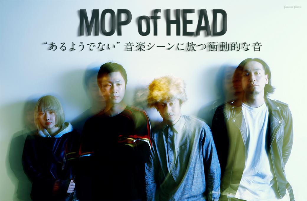 """MOP of HEAD """"あるようでない""""音楽シーンに放つ衝動的な音"""