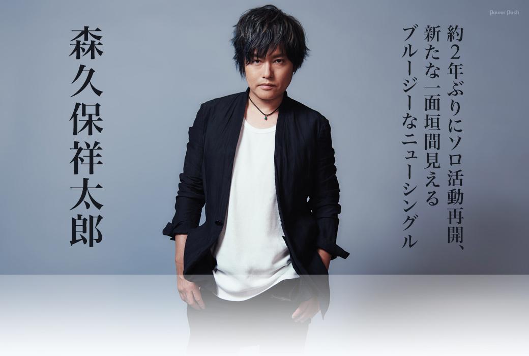 森久保祥太郎|約2年ぶりにソロ活動再開、新たな一面垣間見えるブルージーなニューシングル