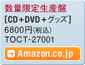 初回限定生産盤 / [CD+DVD+グッズ] 6800円(税込) / TOCT-27001 / Amazon.co.jpへ