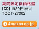 期間限定低価格版 / [CD] 1980円(税込) / TOCT-27002 / Amazon.co.jpへ