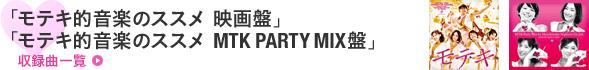 「モテキ的音楽のススメ 映画盤」「モテキ的音楽のススメ MTK PARTY MIX盤」 収録曲一覧