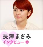 長澤まさみインタビュー