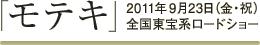 「モテキ」 / 2011年9月23日(金・祝)全国東宝系ロードショー