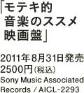「モテキ的音楽のススメ 映画盤」 / 2011年8月31日発売 / 2500円(税込) / Sony Music Associated Records / AICL-2293