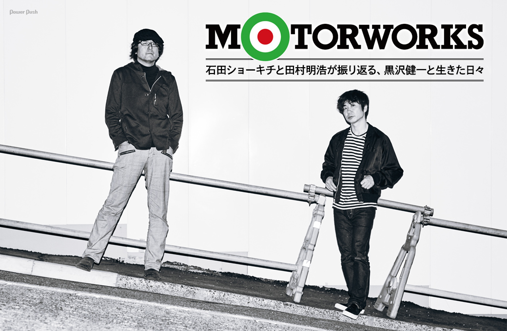 MOTORWORKS|石田ショーキチと田村明浩が振り返る、黒沢健一と生きた日々