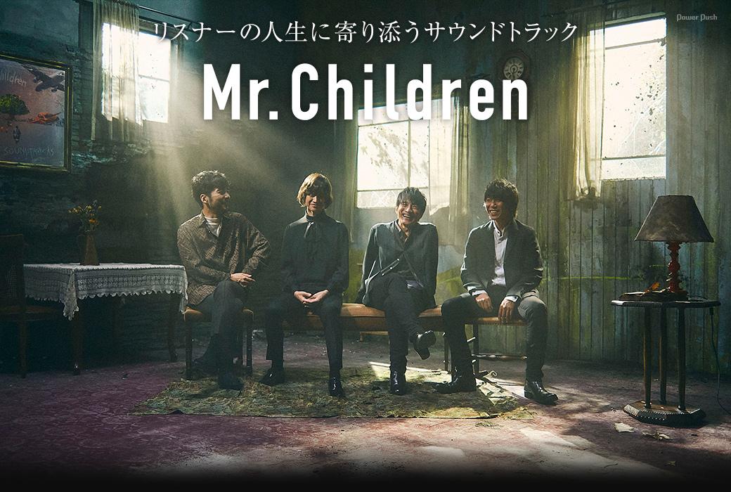 Mr.Children|リスナーの人生に寄り添うサウンドトラック