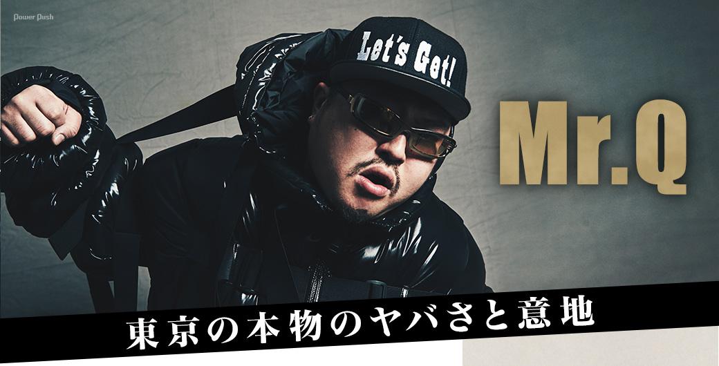 Mr.Q|東京の本物のヤバさと意地