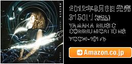 「荒野の呼び声 -東京録音-」2012年8月8日発売 3150円(税込)YAMAHA MUSIC COMMUNICATIONS YCCW-10175/ Amazon.co.jpへ