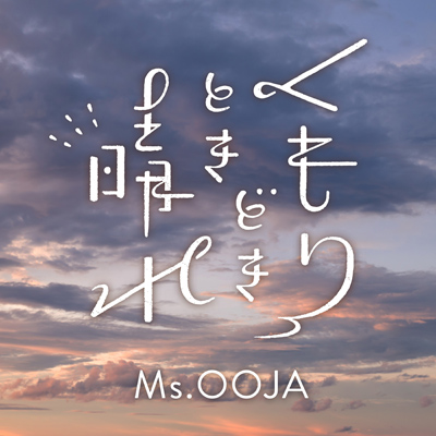 Ms.OOJA「くもり ときどき 晴れ」