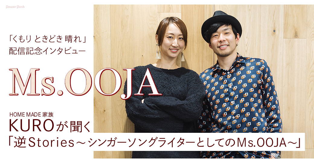 Ms.OOJA「くもり ときどき 晴れ」配信記念インタビュー|KURO(HOME MADE 家族)が聞く「逆Stories ~シンガーソングライターとしてのMs.OOJA~」