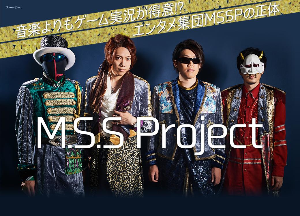 M.S.S Project|音楽よりもゲーム実況が得意!? エンタメ集団MSSPの正体