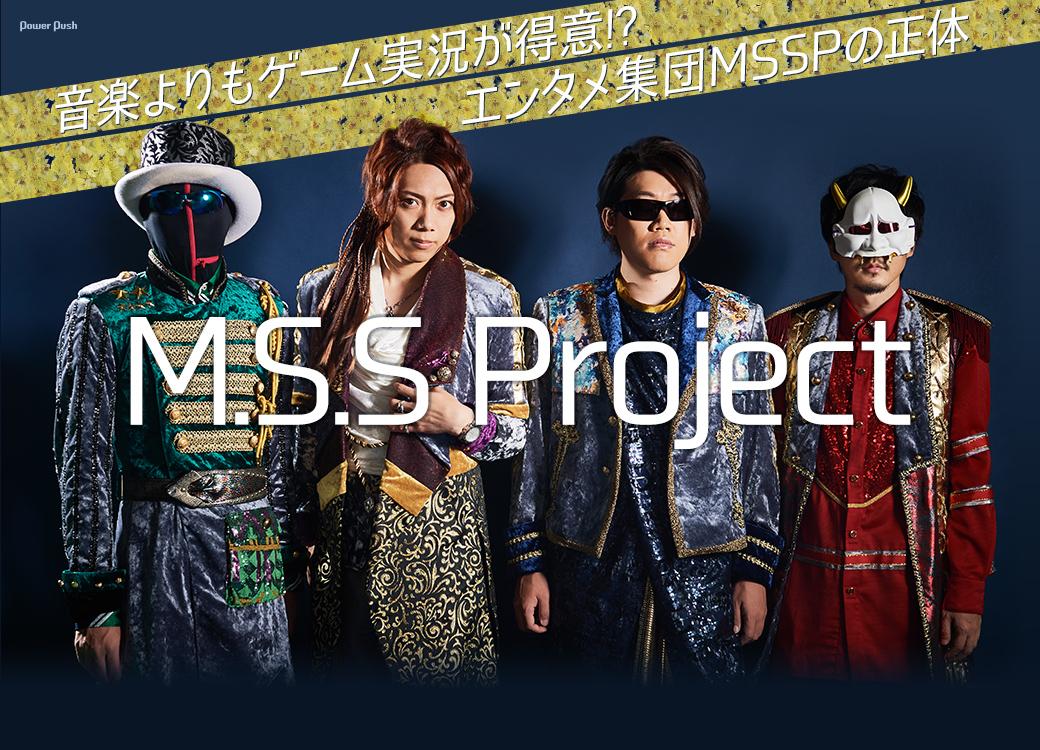 M.S.S Project 音楽よりもゲーム実況が得意!? エンタメ集団MSSPの正体