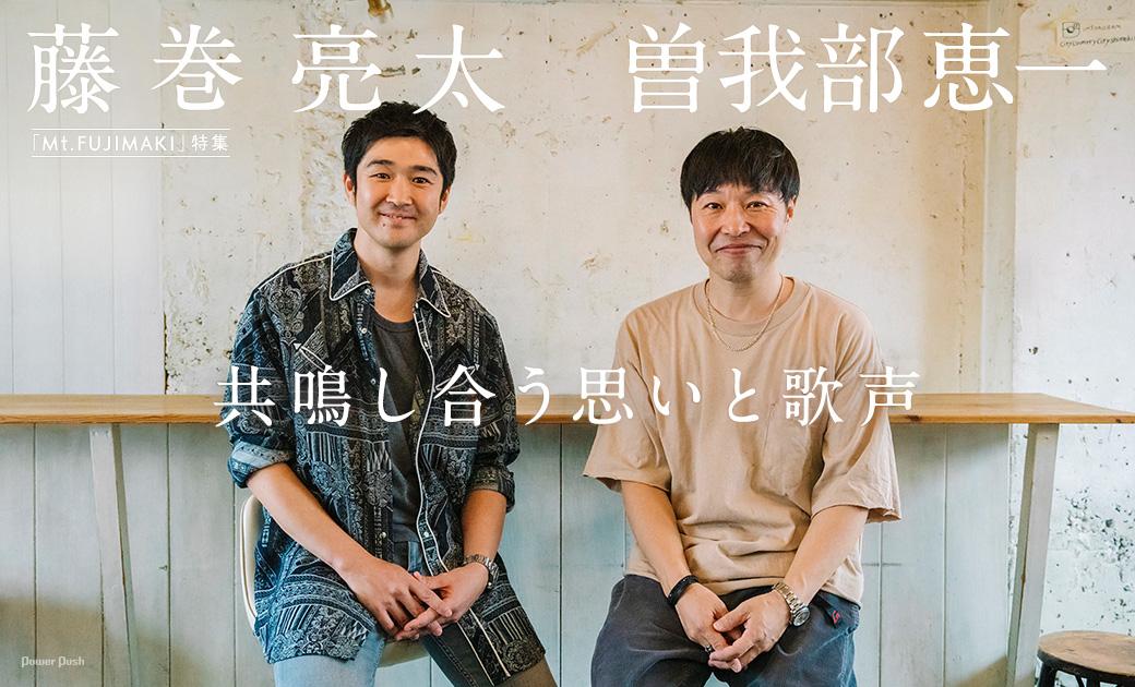 「Mt.FUJIMAKI 2019」特集 藤巻亮太×曽我部恵一対談|共鳴し合う思いと歌