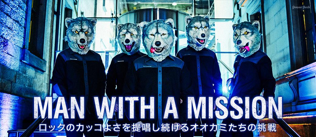 MAN WITH A MISSION|ロックのカッコよさを提唱し続けるオオカミたちの挑戦