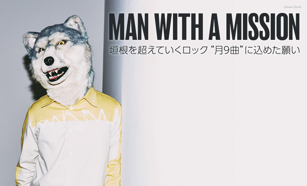 """MAN WITH A MISSION