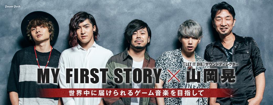MY FIRST STORY × 山岡晃(「LET IT DIE」サウンドディレクター) |世界中に届けられるゲーム音楽を目指して