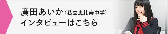 廣田あいか(私立恵比寿中学)インタビューはこちら
