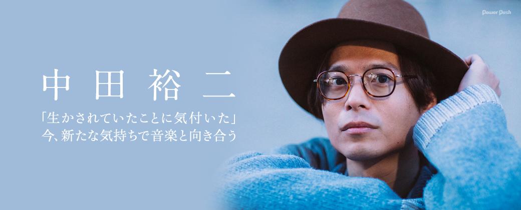 中田裕二|「生かされていたことに気付いた」今、新たな気持ちで音楽と向き合う