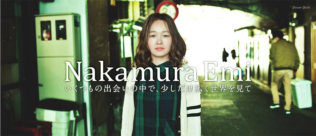 NakamuraEmi|いくつもの出会いの中で、少しだけ広く世界を見て