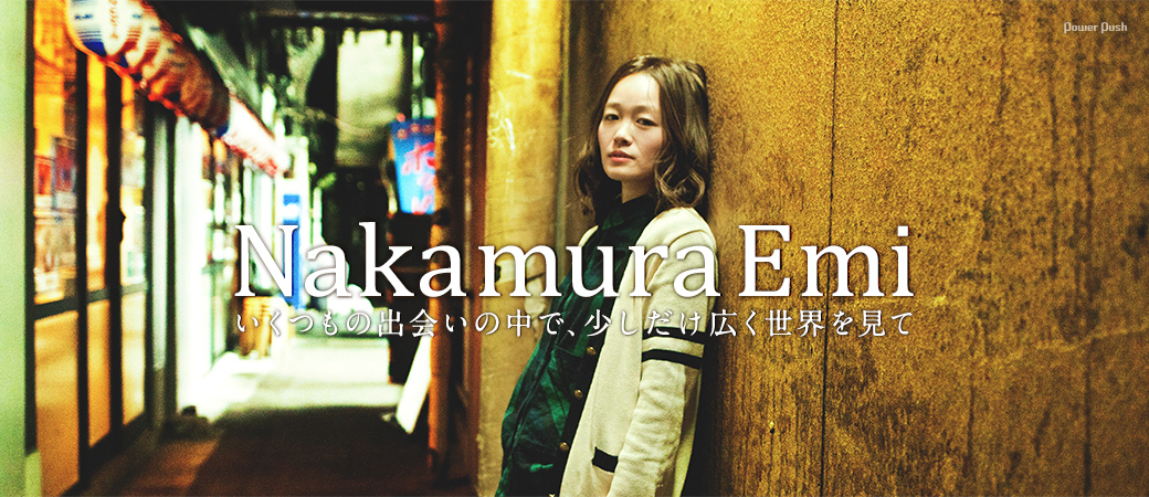 NakamuraEmi いくつもの出会いの中で、少しだけ広く世界を見て