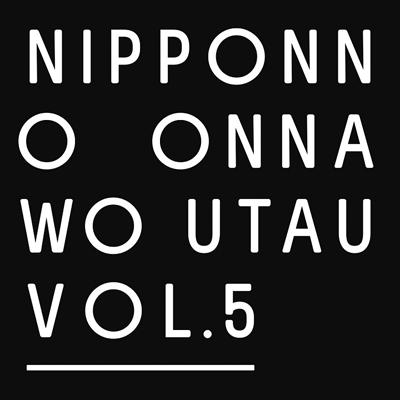 NakamuraEmi「NIPPONNO ONNAWO UTAU Vol.5」通常盤
