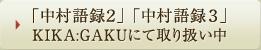 「中村語録2」「中村語録3」KIKA:GAKUにて取り扱い中