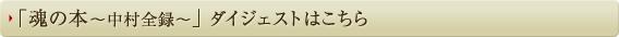 「魂の本~中村全録~」ダイジェストはこちら