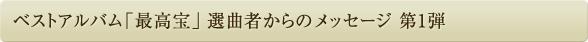 ベストアルバム「最高宝」選曲者からのメッセージ 第1弾