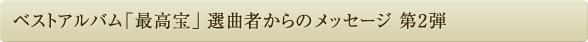 ベストアルバム「最高宝」選曲者からのメッセージ 第2弾