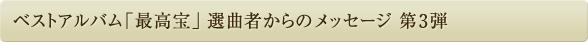 ベストアルバム「最高宝」選曲者からのメッセージ 第3弾