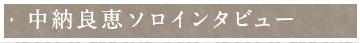 中納良恵ソロインタビュー