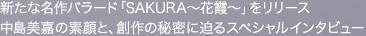 新たな名作バラード「SAKURA~花霞~」をリリース 中島美嘉の素顔と、創作の秘密に迫るスペシャルインタビュー
