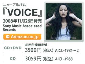 ニューアルバム『VOICE』 / 2008年11月26日発売 / 初回生産限定盤 [CD+DVD] 3500円(税込)AICL-1981~2 / 通常盤 [CD] 3059円(税込)AICL-1983 / Sony Music Associated Records