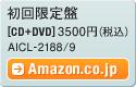 初回限定盤 / [CD+DVD] 3500円(税込) / AICL-2188/9 / Amazon.co.jpへ
