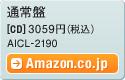 通常盤 / [CD] 3059円(税込) / AICL-2190 / Amazon.co.jpへ