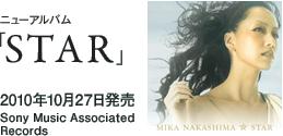 ニューアルバム「STAR」 / 2010年10月27日発売 / Sony Music Associated Records