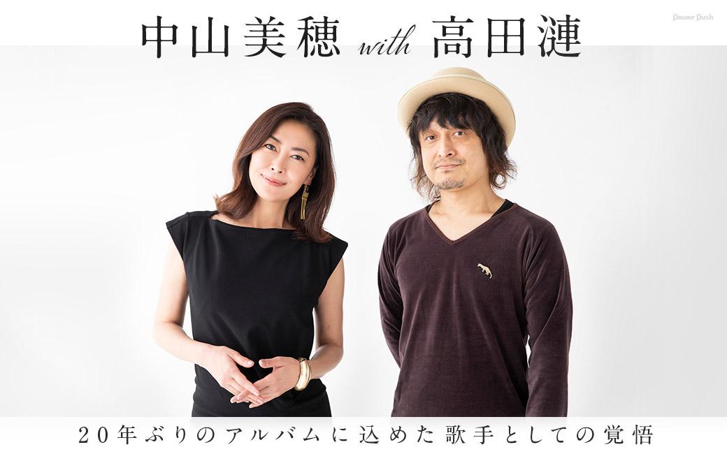中山美穂 with 高田漣|20年ぶりのアルバムに込めた歌手としての覚悟