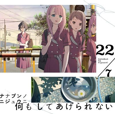 22/7「何もしてあげられない」初回限定盤Type-B