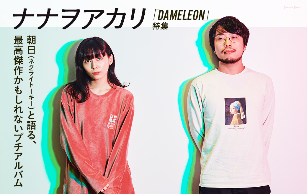 ナナヲアカリ「DAMELEON」特集 | 朝日(ネクライトーキー)と語る、最高傑作かもしれないプチアルバム