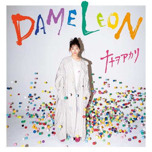 ナナヲアカリ「DAMELEON」期間生産限定盤 詰め込みすぎちゃいまみた盤