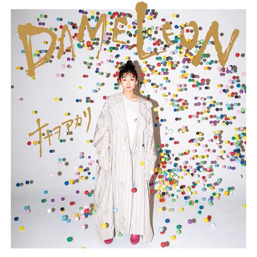 ナナヲアカリ「DAMELEON」通常盤 じっくりご静聴盤