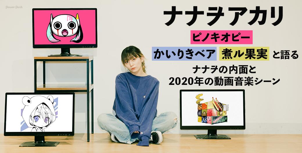 ナナヲアカリ|ピノキオピー、かいりきベア、煮ル果実と語るナナヲの内面と2020年の動画音楽シーン