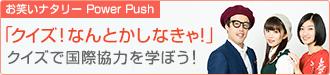 お笑いナタリー Power Push「クイズ!なんとかしなきゃ!」クイズで国際協力を学ぼう!