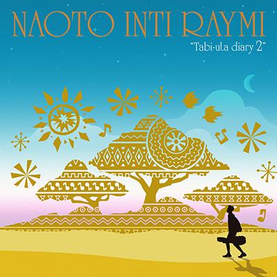 ナオト・インティライミ「旅歌ダイアリー2」通常盤
