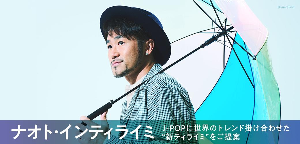 """ナオト・インティライミ J-POPに世界のトレンド掛け合わせた""""新ティライミ""""をご提案"""