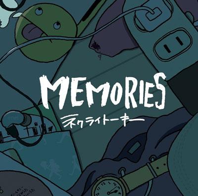 ネクライトーキー「MEMORIES」