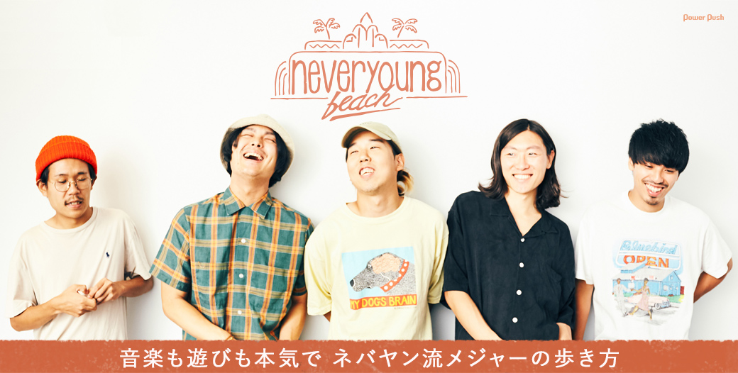 「never young beach」の画像検索結果