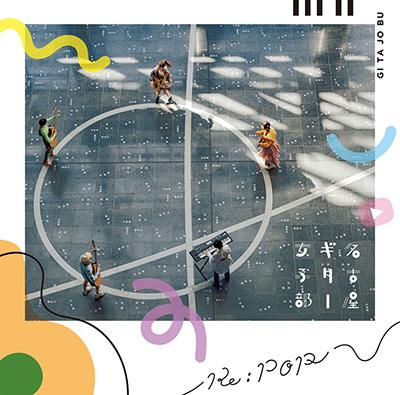 名古屋ギター女子部「Re:POP」初回限定盤