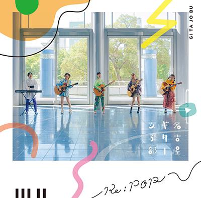 名古屋ギター女子部「Re:POP」通常盤